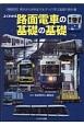 よくわかる 路面電車の基礎の基礎 現状から未来までをざっくり学ぶ基礎の教科書