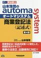 司法書士 山本浩司のautoma system 商業登記法 記述式<第4版>