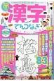 旅する漢字てんつなぎ (1)