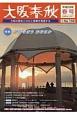 大阪春秋 特集:夕陽のまちおおさか 大阪の歴史と文化と産業を発信する(166)