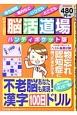 脳活道場<ハンディポケット版> 不老脳あなたも実現!漢字100日ドリル 読者が選んだベスト集第2弾