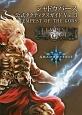 シャドウバース公式タクティクスガイド TEMPEST OF THE GODS (3)