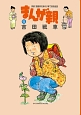 まんが親 実録!漫画家夫婦の子育て愉快絵図(5)
