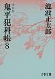 鬼平犯科帳<決定版> (8)