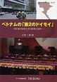 ベトナムの「第2のドイモイ」 情勢分析レポート 第12回共産党大会の結果と展望