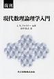 復刊 現代数理論理学入門