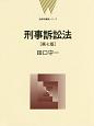 刑事訴訟法<第7版> 法律学講義シリーズ