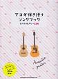 アコギ弾き語りソングブック 女子が弾きたい55曲 初級者ギター弾き語り