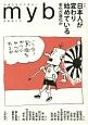 myb-みやび- 特集:日本人が変わり始めている 劣化か進化か 団塊の世代の明日へ(3)