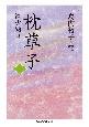 枕草子(上)