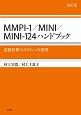 MMPI-1/MINI/MINI-124ハンドブック<改訂版> 自動診断システムへの招待