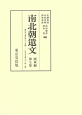 南北朝遺文 関東編 (7)