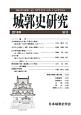 城郭史研究 (36)