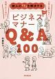 新人の「?」を解決する ビジネスマナーQ&A100