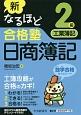 新・なるほど合格塾 日商簿記2級 工業簿記
