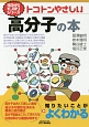 トコトンやさしい高分子の本 今日からモノ知りシリーズ