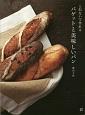 こねないで作れる バゲットと美味しいパン