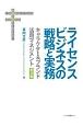 ライセンスビジネスの戦略と実務<第2版> キャラクター&ブランド活用マネジメント