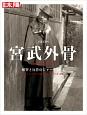 宮武外骨 日本のこころ 頓智と反骨のジャーナリスト