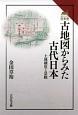 古地図からみた古代日本 読みなおす日本史 土地制度と景観