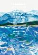 北アルプス国際芸術祭 公式ガイドブック 信濃大町 食とアートの廻廊 2017.6.4-7.30