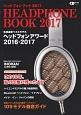 ヘッドフォンブック 本誌選定ベストモデルヘッドフォンアワード 2017