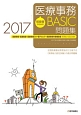 初級者のための 医療事務BASIC問題集 2017 医療事務・医療秘書・医療事務OA・電子カルテ・医師