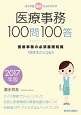 医療事務100問100答 2017 医療事務の必須基礎知識 1冊まるごとQ&A