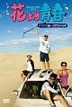 花より青春〜アフリカ編 双門洞(サンムンドン)4兄弟DVD-BOX