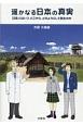 遥かなる日本の真実 日本人はいつ、どこから、どのようにして来たのか