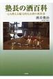 塾長の酒百科 心も酔える魅力的なお酒の教科書
