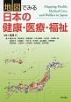 地図でみる日本の健康・医療・福祉