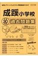成蹊小学校過去問題集 小学校別問題集<首都圏版> 平成30年