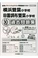 横浜雙葉小学校・田園調布雙葉小学校過去問題集 小学校別問題集<首都圏版> 平成30年