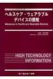 ヘルスケア・ウェアラブルデバイスの開発 エレクトロニクスシリーズ