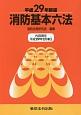 消防基本六法<新版> 平成29年