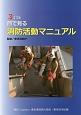 目で見る消防活動マニュアル<3訂版>