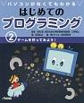 パソコンがなくてもわかる はじめてのプログラミング ゲームを作ってみよう! (2)