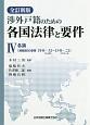 渉外戸籍のための各国法律と要件<全訂新版> 各論 (4)