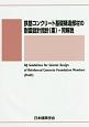 鉄筋コンクリート基礎構造部材の耐震設計指針(案)・同解説