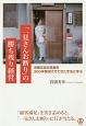 「一見さんお断り」の勝ち残り経営 京都花街お茶屋を350年繁栄させてきた手法に学ぶ