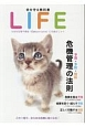 命を守る教科書 LIFE 予測・予防・対応 危機管理の法則