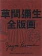 草間彌生全版画 1979-2017