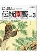 にっぽんの伝統園藝 伝統の美に遊ぶ。古くて新しい日本の園芸文化(3)