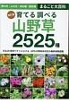 育てる調べる山野草2525種<改訂版> 野の花・山の花・海外種・園芸種まるごと大百科