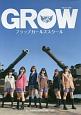 GROW~成長する翼~ フラップガールズスクール写真集 陸上自衛隊武器学校体験入隊記