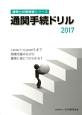 通関手続ドリル 通関士試験補習シリーズ 2017