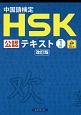 中国語検定HSK公認テキスト1級<改訂版> 音声DL付
