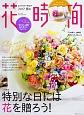 花時間 2017春 特別な日には花を贈ろう! (248)