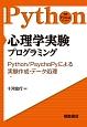 心理学実験プログラミング Python/PsychoPyによる実験作成・デー